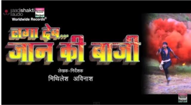 Laga Deb Jaan Ki Bazi Poster wikipedia, Vinay Rana, Kajal Singh, Avinash Shahi, Payal Pandey  HD Photos wiki