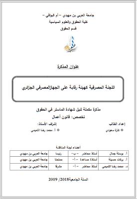 مذكرة ماستر: اللجنة المصرفية كهيئة رقابة على الجهاز المصرفي الجزائري PDF