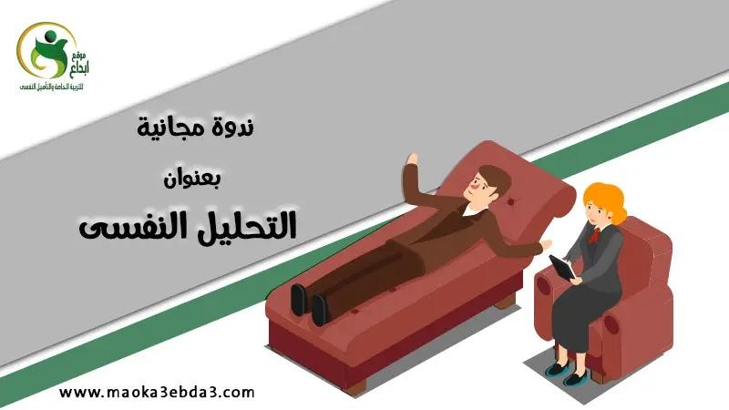التحليل النفسى