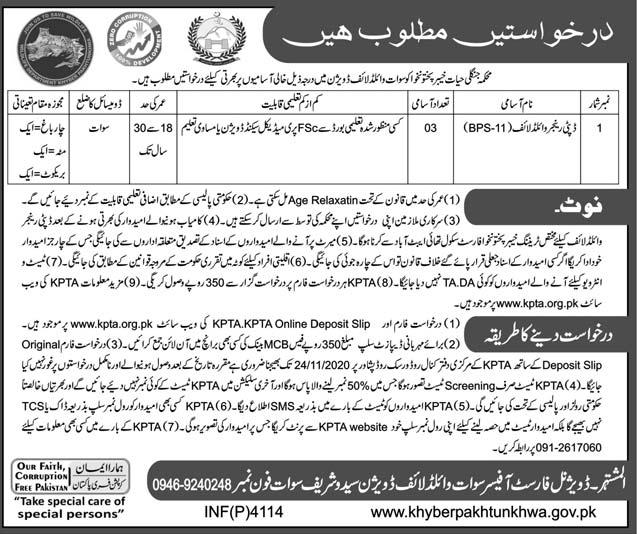 Wildlife Department Khyber Pakhtunkhwa Jobs