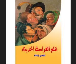 كتاب علم الفراسة الحديث بصيغة PDF كاملًا