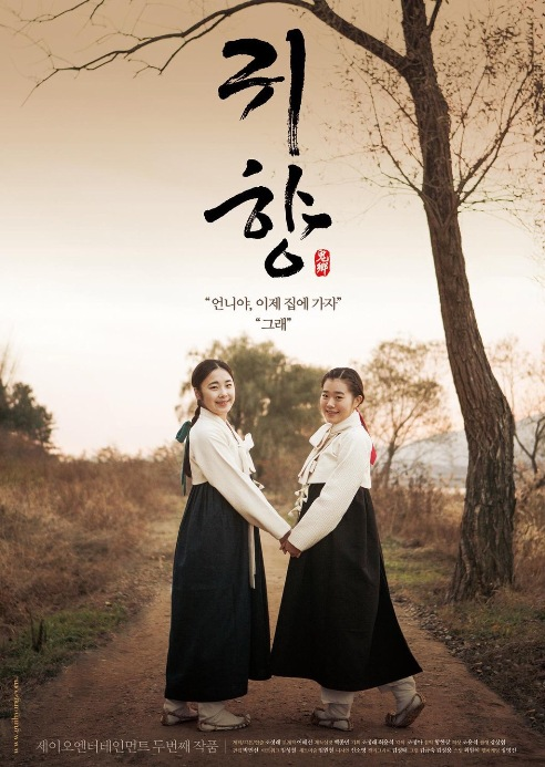 Sinopsis Spirits' Homecoming (2016) - Film Korea