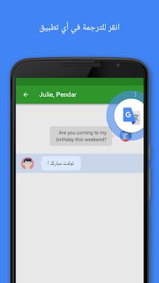 تحميل برنامج ترجمه جوجل مجانا google translate