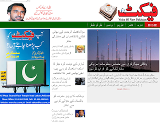 Fact Urdu investigative News stories