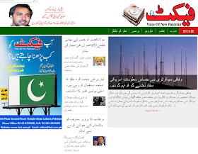 Fact Urdu investigative News stories