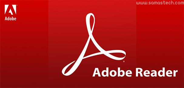 برنامج قارئ ملفات Adobe Acrobat Reader