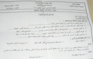 ورقة امتحان العلوم محافظة دمياط الصف الثالث الاعدادى 2017 الترم الاول