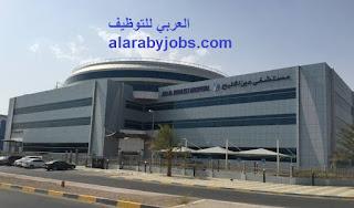 وظائف مستشفى الخليج بالامارات