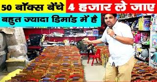 मार्किट में धूम मचा देगा ये नए ज़माने का प्रोडक्ट, सिर्फ 50 बॉक्स बेचकर कमाएं 4000 रुपए रोज़ाना