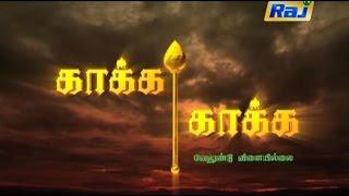 Kakka Kakka 05-12-2016 Raj Tv Serial 05th December 2016 Episode 77 Youtube Watch Online