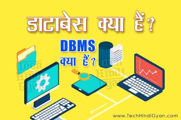 डाटाबेस और डाटाबेस मैनेजमेंट सिस्टम क्या हैं? What is DBMS? DBMS के प्रकार और इसका उपयोग