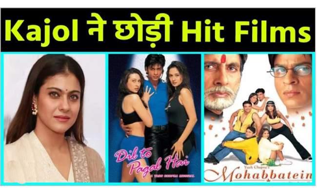 kajol rejected blockbuster films