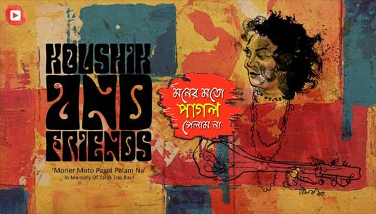 Moner Moto Pagol Pelam Na Lyrics Bengali Folk Song