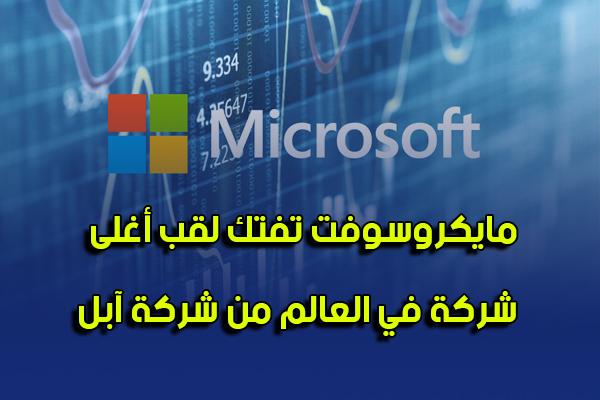 لأول مرة منذ 8 سنوات مايكروسوفت تتفوق على آبل و تصبح أغلى شركة في العالم .