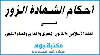 تحميل كتاب أحكام الشهادة الزور pdf