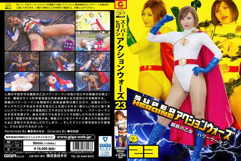 GSAD-23 SUPER HEROINE Motion Wars 23 -Iron Woman Energy Girl
