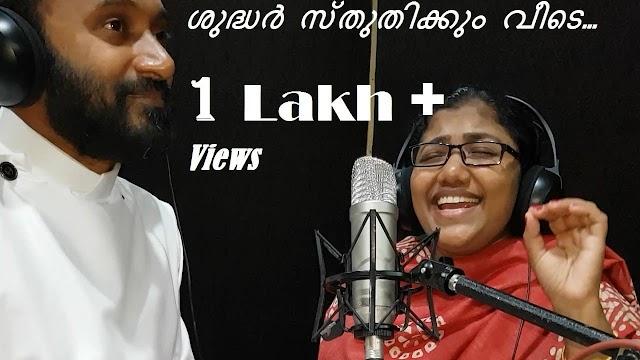 Shudhar Sthuthikkum Veede Lyrics | Malayalam Christian Song | Fr. Shyju& Grace Shyju