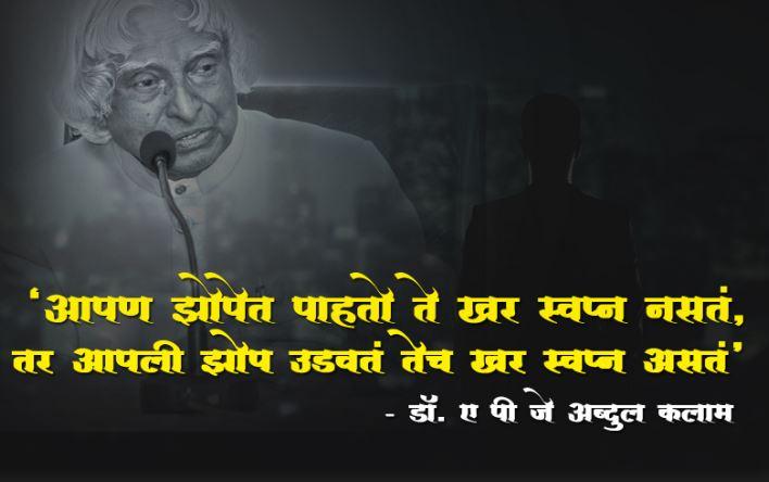 Best Marathi Inspirational And Motivational Quotes