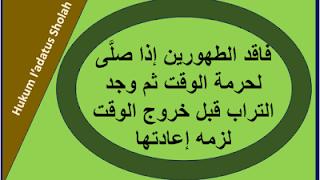 Hukum Mengulang Sholat Karena Faqidut Thohuroeni Dan Daimul Hadats