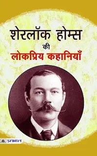 sherlock holmes hindi by sir arthur kanan dial,crime thriller novels in hindi,mystery thriller novels in hindi,suspense thriller novels in hindi,detective spy novels in hindi