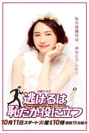 Sinopsis marriage dating eps 9