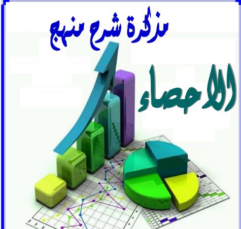 ملزمة شرح منهج الاحصاء للصف الثالث الثانوى 2018 منهج جديد الاستاذ عادل ادوار