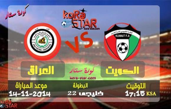 ������� ������ ������ ������� �� ����� 14-11-2014 Iraq vs Kuwait live 10808301_29387672080