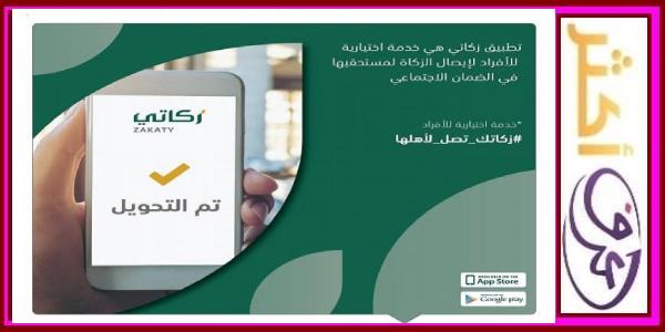رابط تحميل تطبيق زكاتي للأيفون و للأندرويد لخدمات دفع الزكاة