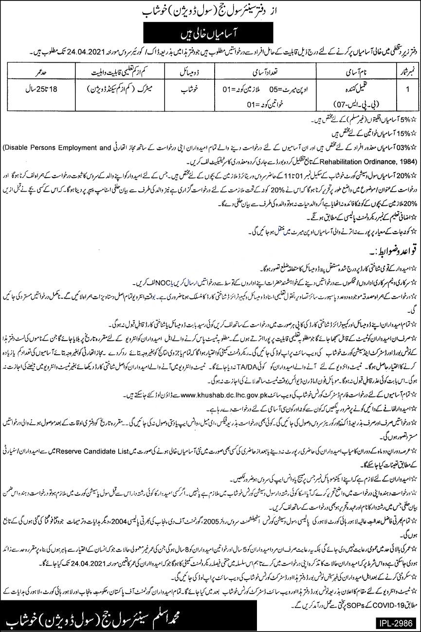 Civil-Courts-Khushab-Jobs-2021-for-Tameel-Kuninda