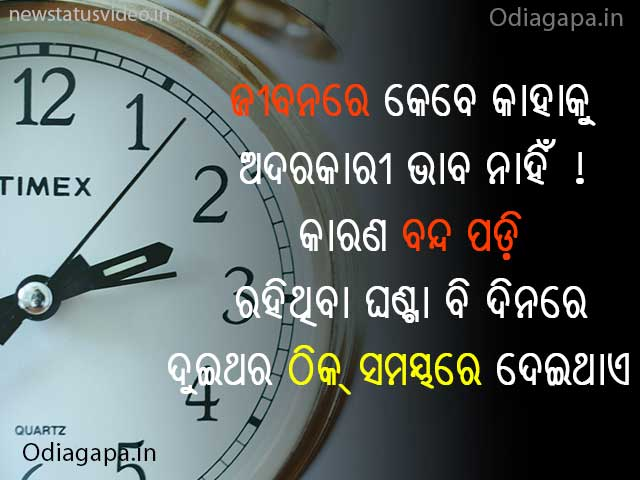 Odia Shayari for Status photo