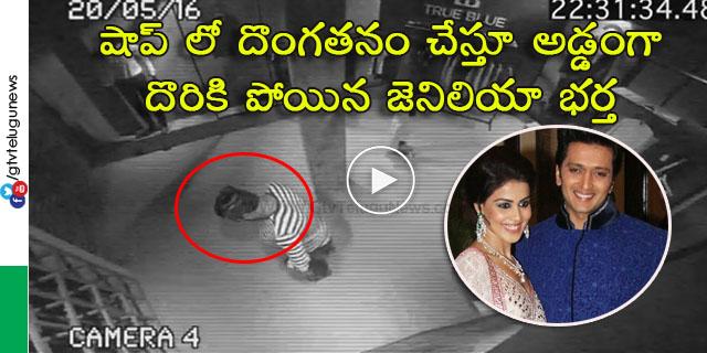 Riteish Deshmukh Caught Shoplifting on CCTV