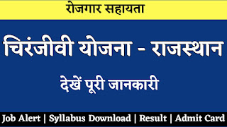 Chiranjeevi Yojana Rajasthan-Full Details in Hindi
