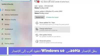 ينقل الإصدار 20H2 من Windows 10 خطوة أقرب إلى الإصدار