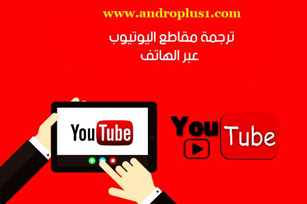 ترجمة فيديو يوتيوب