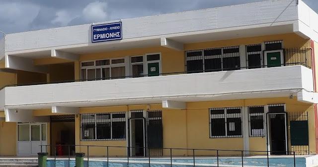 Διεύθυνση Δευτεροβάθμιας Εκπαίδευσης Αργολίδας: Χάνονται πολλαπλάσιες διδακτικές ώρες με την κατάληψη