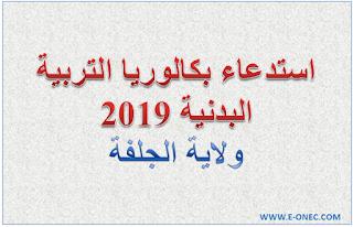 استدعاء التربية البدنية بكالوريا احرار 2019 الجلفة