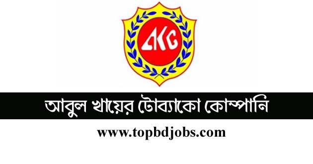 AKG Job Circular 2021 | ১০০ জনের নিয়োগ বিজ্ঞপ্তি প্রকাশ করেছে আবুল খায়ের টোব্যাকো কোম্পানি