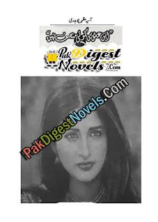 Es Ishq Ka Koi Mansaf Nahi (Complete Novel) By Aasia Mazher Choudrey