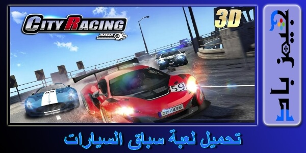 تحميل لعبة سباق السيارات City Racing 3d