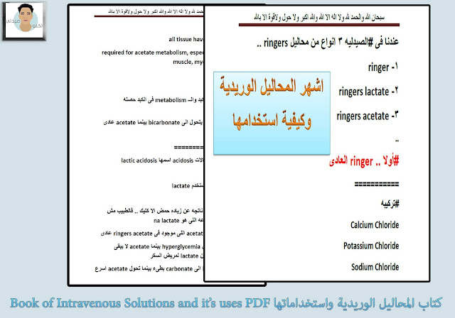 كتاب المحاليل الوريدية واستخداماتها Book of Intravenous Solutions and its uses PDF