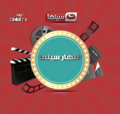 تردد قناة النهار سينما علي النايل سات Al Nahar Cinema 2016