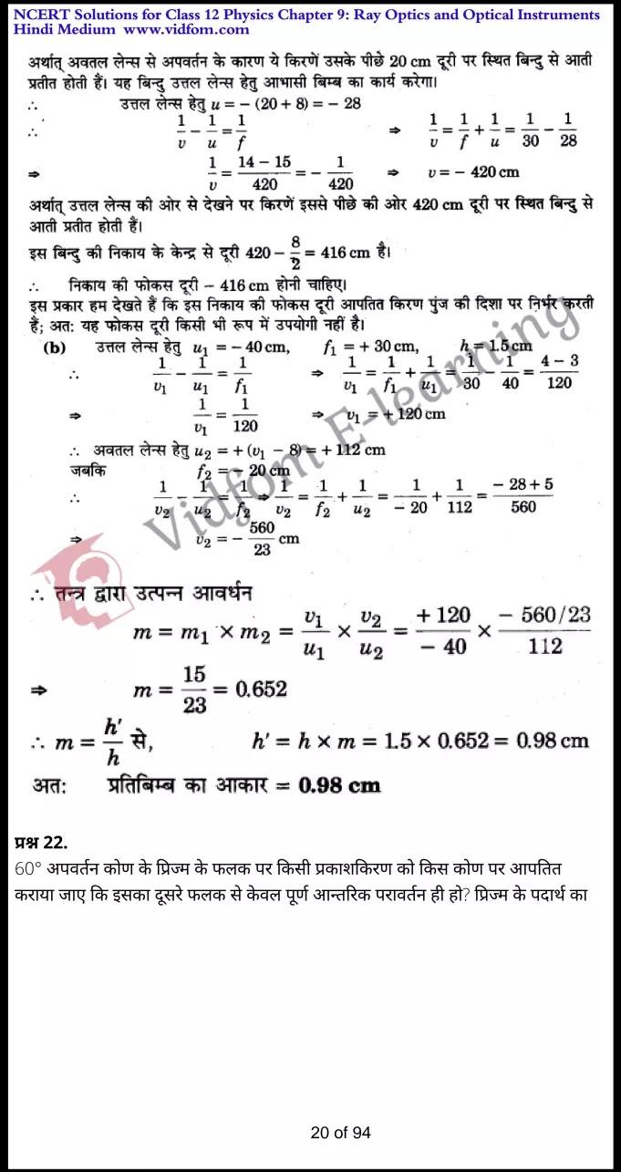 class 12 physics chapter 9 light hindi medium 20