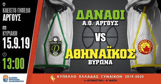 """""""Δαναοί Άργους"""" - """"Αθηναϊκος Βύρωνα"""" ρίχνονται στη μάχη για το κύπελλο"""