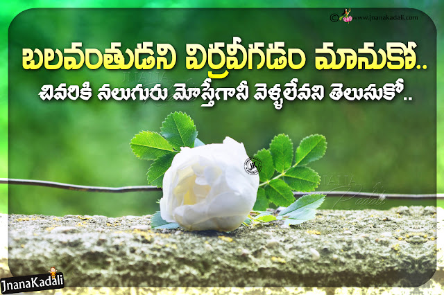 telugu words on life, best motivational quotes, true words  in telugu for life