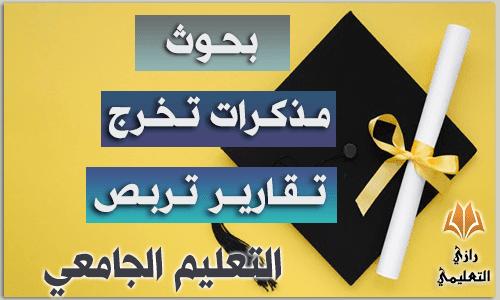 إعداد البحوث و مذكرات التخرج للتعليم الجامعي