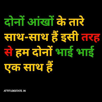 brother related hindi status