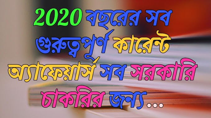 Daily Current Affairs in Bengali 2020 | Latest Bangla Gk and Current Affairs of this 2020 year | WBSheme