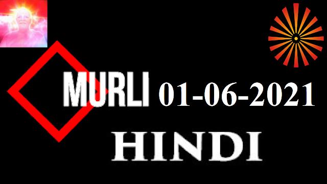 Brahma Kumaris Murli 01 June 2021 (HINDI)