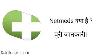 नेटमेड्स क्या है ? Netmeds से ऑनलाइन दवाइयां कैसे मंगवाए ?