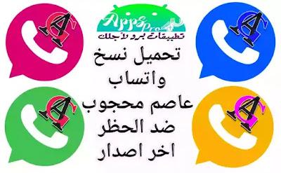 تحميل تحديث نسخ واتساب عاصم محجوب agwhatsapp اخر اصدار ضد الحظر